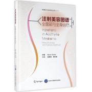 注射美容图谱(全面部与全身治疗)(精)/微整形注射系列丛书
