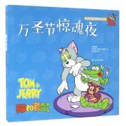 万圣节惊魂夜/猫和老鼠