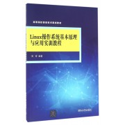 Linux操作系统基本原理与应用实训教程(高等院校信息技术规划教材)