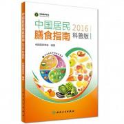 中国居民膳食指南(2016科普版)
