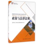 政策与法律法规(全国导游人员资格考试系列教材)