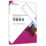 导游业务(全国导游人员资格考试系列教材)