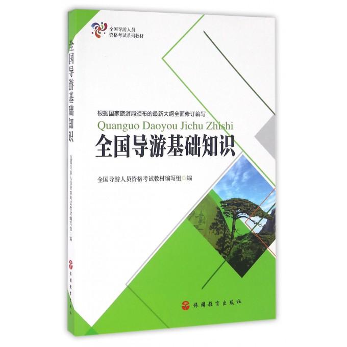 全国导游基础知识(全国导游人员资格考试系列教材)