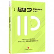 超级IP(互联网新物种方法论)(精)