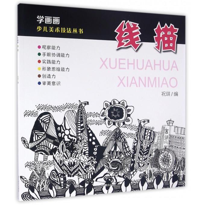 学画画(线描)/少儿美术技法丛书