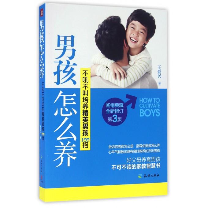 男孩怎么养(不吼不叫培养精英男孩100招畅销典藏全新修订第3版)