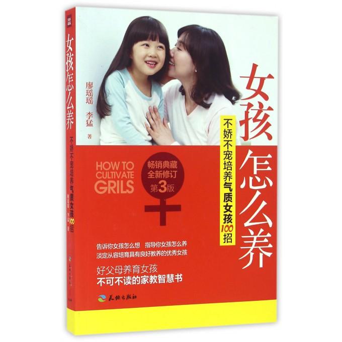 女孩怎么养(不娇不宠培养气质女孩100招畅销典藏全新修订第3版)