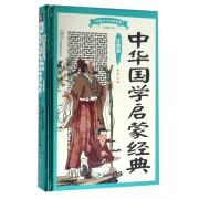 中华国学启蒙经典(注音版)(精)/中国少儿必读金典