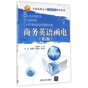 商务英语函电(第2版全国高职高专专业英语规划教材)