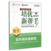 化学(初升高衔接教程)/培优新帮手