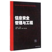 信息安全管理与工程(高等学校计算机类国家级特色专业系列规划教材)