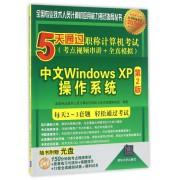 中文Windows XP操作系统(附光盘第2版5天通过职称计算机考试考点视频串讲+全真模拟)/全国专业技术人员计算机应用能力考试指导丛书