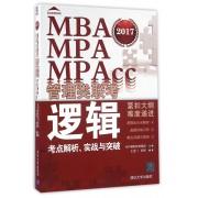 MBA MPA MPAcc管理类联考逻辑考点解析实战与突破(2017)