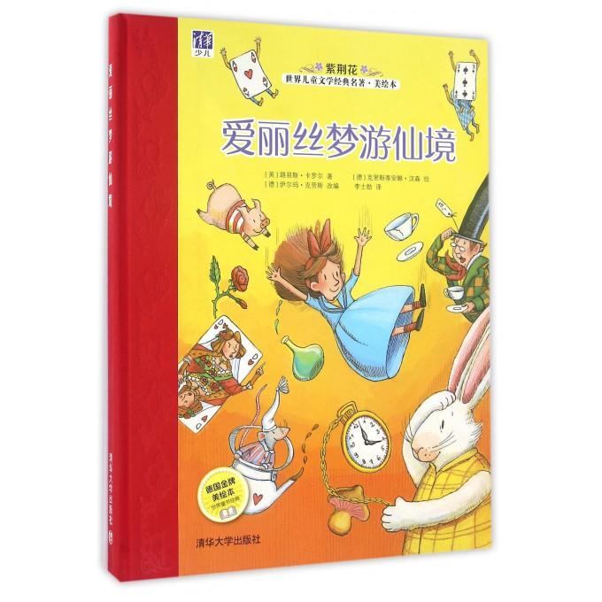 爱丽丝梦游仙境(精)/紫荆花世界儿童文学经典名著美绘本