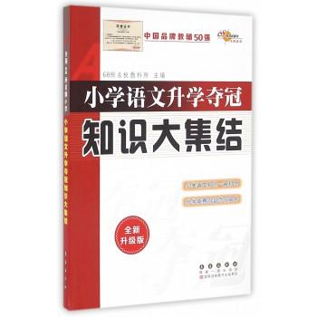 小学语文升学夺冠知识大集结(全新升级版)
