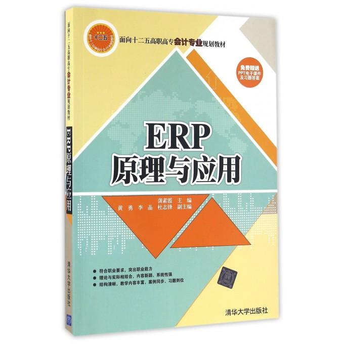 ERP原理与应用(面向十二五高职高专会计专业规划教材)