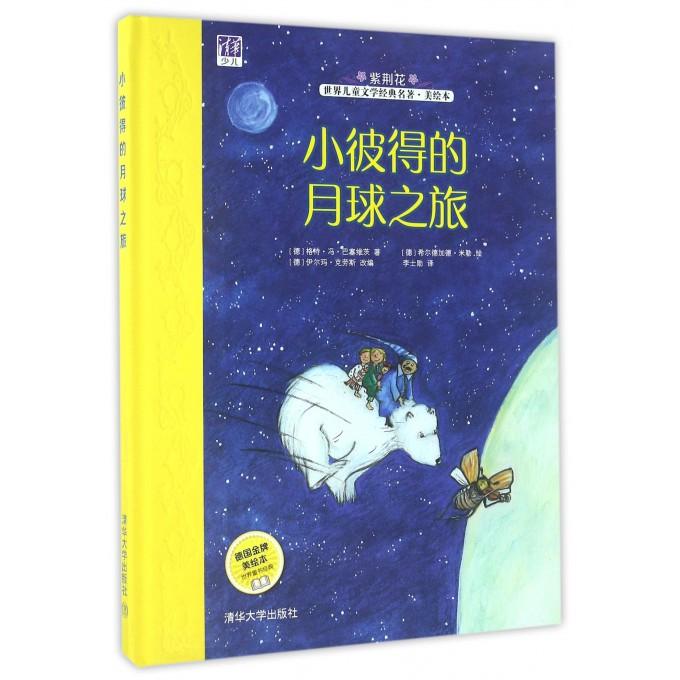 小彼得的月球之旅(精)/紫荆花世界儿童文学经典名著美绘本