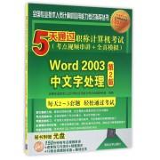 Word2003中文字处理(附光盘第2版5天通过职称计算机考试考点视频串讲+全真模拟)/全国专业技术人员计算机应用能力考试指导丛书