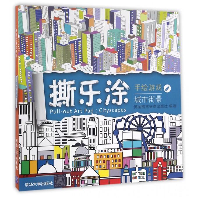 撕乐涂手绘游戏(城市街景)
