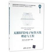 无源RFID电子标签天线理论与工程/清华开发者书库