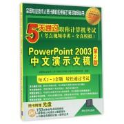 PowerPoint2003中文演示文稿(附光盘第2版5天通过职称计算机考试考点视频串讲+全真模拟)/全国专业技术人员计算机应用能力考试指导丛书