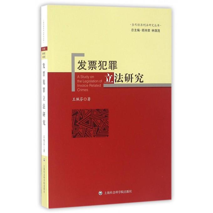 发票犯罪立法研究/当代经济刑法研究丛书