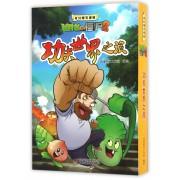 功夫世界之旅(共3册)/奇幻爆笑漫画植物大战僵尸2