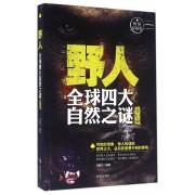 野人(全球四大自然之谜全纪录畅销探秘版)