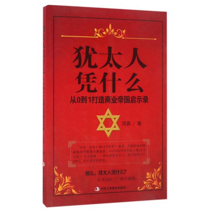 犹太人凭什么(从0到1打造商业帝国启示录)