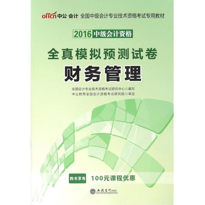 财务管理(全真模拟预测试卷2016中级会计资格全国中级会计专业技术资格考试专用教材)