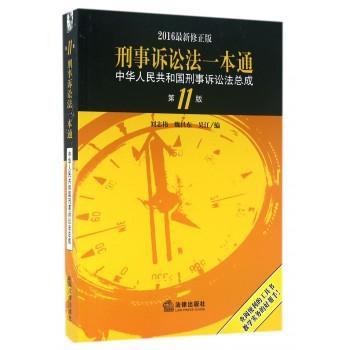 刑事诉讼法一本通(中华人民共和国刑事诉讼法总成**1版2016*新修正版)