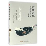 荷塘月色(朱自清精选文集)