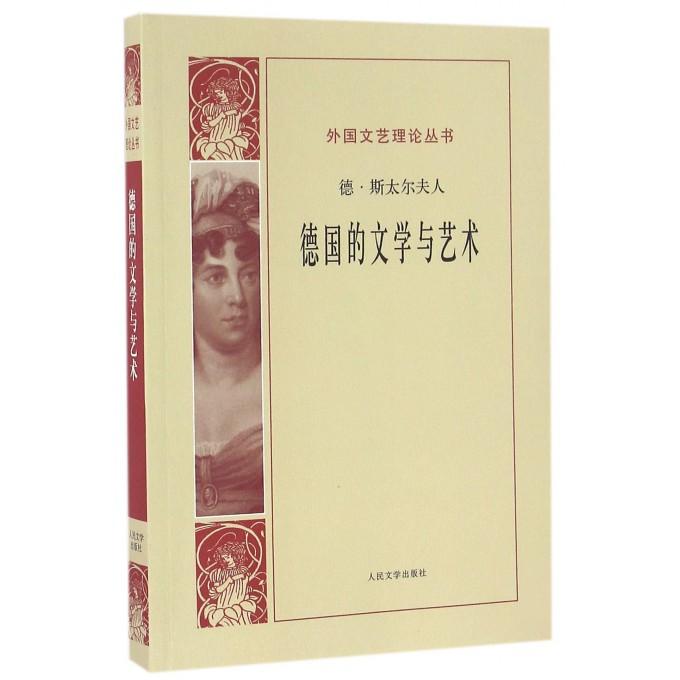 德国的文学与艺术/外国文艺理论丛书