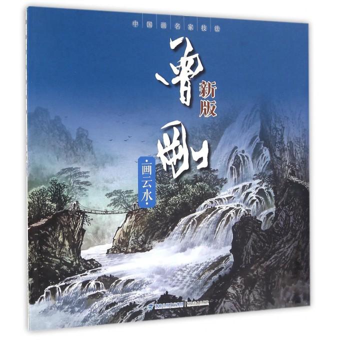 曾刚画云水(新版)/中国画名家技法