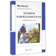 农村智能终端移动收费信息系统研究及应用/贵州电网有限责任公司科技创新系列丛书