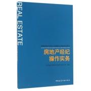 房地产经纪操作实务(全国房地产经纪人协理职业资格考试用书)