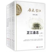 历史芷江(第2卷共6册)