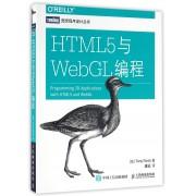 HTML5与WebGL编程/图灵程序设计丛书