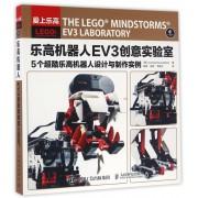 乐高机器人EV3创意实验室(5个超酷乐高机器人设计与制作实例)