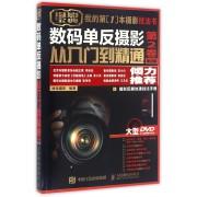 数码单反摄影从入门到精通(附光盘第2卷第2版)