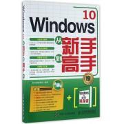 Windows10从新手到高手(附光盘)