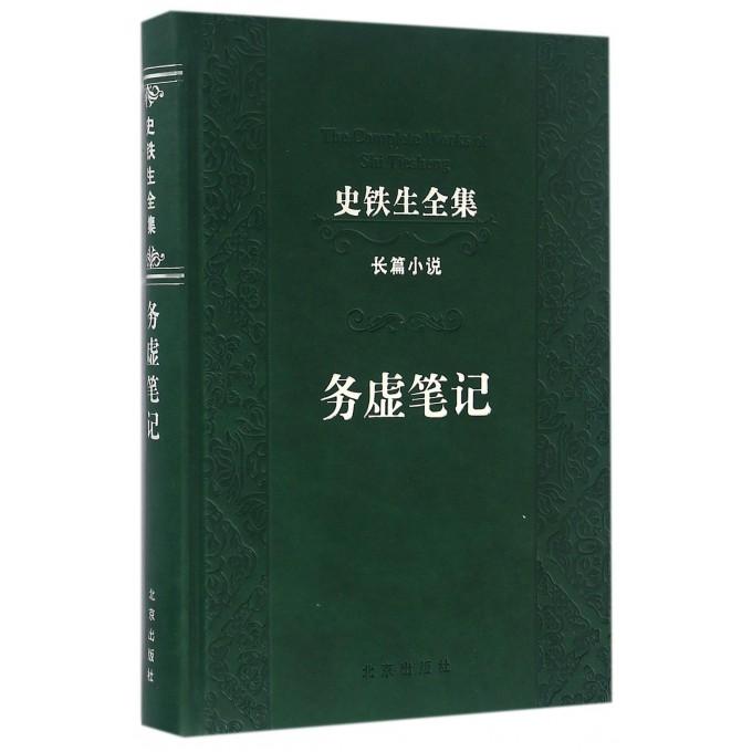 务虚笔记(精)/史铁生全集