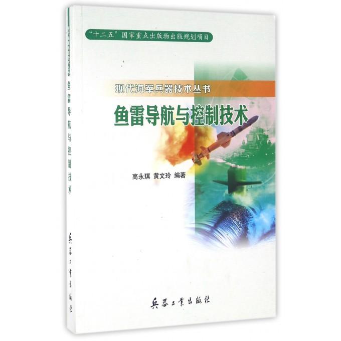 鱼雷导航与控制技术/现代海军兵器技术丛书