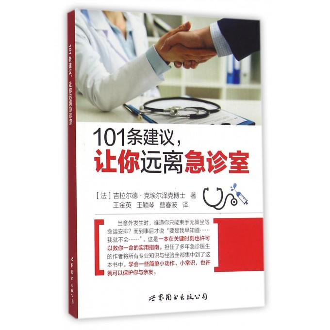 101条建议让你远离急诊室