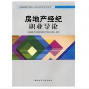 房地产经纪职业导论(全国房地产经纪人职业资格考试用书)