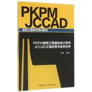PKPM建筑工程基础设计软件JCCAD工程应用与实例分析(建设工程软件培训教材)
