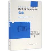 蒸发冷却通风空调系统设计指南/暖通空调系统设计指南系列