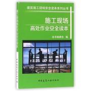 施工现场高处作业安全读本/建筑施工现场安全读本系列丛书