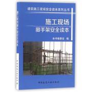 施工现场脚手架安全读本/建筑施工现场安全读本系列丛书