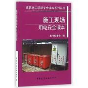 施工现场用电安全读本/建筑施工现场安全读本系列丛书